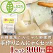 有機栽培・有機JAS認定こんにゃく粉使用の「手作りこんにゃくセット」 1袋入りメール便発送