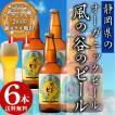 風の谷のビール(ヴァイツェン、ピルスナー、レッドエール各330ml)6本セット【送料無料・クール冷蔵便発送】