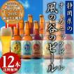 風の谷のビール(ヴァイツェン、ピルスナー、レッドエール各330ml)12本セット【送料無料・クール冷蔵便発送】
