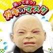 笑ってまう ガキのマスク 赤ちゃんマスク 笑ってはい...