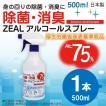 アルコール消毒液 ZEAL アルコール 除菌 消臭スプレー (500ml×1本) エタノール アルコール濃度75%