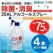 アルコール消毒液 ZEAL アルコール 除菌 消臭スプレー (500ml×4本セット) お得 エタノール アルコール濃度75% 大容量