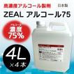 アルコール消毒液 高濃度アルコール製剤 ZEAL アルコール75 (4Lタイプ×4本セット) エタノール アルコール濃度75%