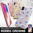 iPhoneX 専用 RODEOCROWNS/ロデオクラウンズ 「ラメシリコンケース」 グリッター ソフトケース