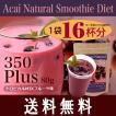 アサイースムージー 80g/ダイエット/酵素/ミネラル/希少糖配合/置換ダイエット/酵素配合/ミネラル酵素アサイースムージー