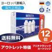 ブリタ カートリッジ クラシック 箱つぶれ特価品  BRITA CLASSIC 12個(4個入x3)[送料無料]
