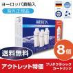ブリタ カートリッジ クラシック 箱つぶれ特価品 BRITA CLASSIC 8個(4個入x2) [送料無料]