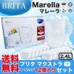 ブリタ ポット マレーラ 2.4L マクストラ プラス カートリッジ 12個入セット BRITA MAXTRA  送料無料