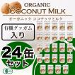 ココナッツミルク オーガニック 有機JAS認定品! 400ml x24缶セット 有機グァガム入り オーガニックココナッツミルク