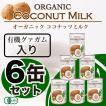 ココナッツミルク オーガニック 有機JAS認定品! 400ml x6缶セット 有機グァガム入り オーガニックココナッツミルク