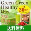 グリーンスムージー 100g/ダイエット/酵素/ミネラル/希少糖配合/置換ダイエット/酵素配合/ミネラル酵素グリーンスムージー