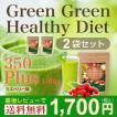 グリーンスムージー 200g(100g×2個セット)/ダイエ ット/酵素/ミネラル/希少糖配合/ 置換ダイエット/酵素配合/ミネラ ル酵素グリーンスムージー