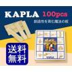 カプラ 100 Kapla 100 [送料無料]