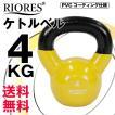 ケトルベル 4kg RIORES ケトルベル ダンベル PVCコーティング