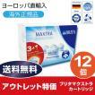 ブリタ カートリッジ マクストラ 3+1 3箱 12個入 箱つぶれ特価品  BRITA MAXTRA 交換用フィルターカートリッジ ポット型浄水器  [送料無料]