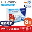 ブリタ カートリッジ マクストラ 3+1 2箱 8個入 箱つぶれ特価品 BRITA MAXTRA 交換用フィルターカートリッジ ポット型浄水器 [送料無料]