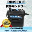 RINSEKIT リンスキット  アウトドア用シャワー / アウトドアギア 便利 アウトドアシャワー 簡易シャワー