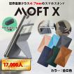 スマホスタンド MOFT X モフト ホルダー iPhone android  MS007 スキミング防止カードケース 極薄 マルチカラー 6色 ノベルティ・アイウェア