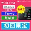 「限定商品」WiFi レンタル 無制限/月 国内 7日間 ソ...