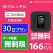 WiFi レンタル 無制限 国内 30日間 ソフトバンク Wi-F...