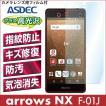 arrows NX F-01J 用 AFP液晶保護フィルム 指紋防止 自己修復 防汚 気泡消失  ASDEC アスデック AFP-F01J