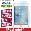 iPad mini4 AFP液晶保護フィルム 指紋防止 自己修復 防汚 気泡消失 タブレット ASDEC アスデック AFP-IPAM04