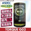 TORQUE G02 用 AFP液晶保護フィルム 指紋防止 自己修復 防汚 気泡消失 ASDEC アスデック AFP-KYTG02