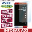 INFOBAR A03 AFP液晶保護フィルム 指紋防止 自己修復 防汚 気泡消失 ASDEC アスデック AFP-KYV33