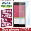 Qua phone KYV37 AFP液晶保護フィルム 指紋防止 自己修復 防汚 気泡消失 ASDEC アスデック AFP-KYV37