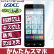 Y!mobile かんたんスマホ AFP液晶保護フィルム2 指紋防止 自己防止 防汚 気泡消失 ASDEC アスデック AHG-705KC