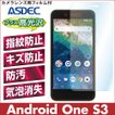 Android One S3 AFP液晶保護フィルム2 指紋防止 自己防止 防汚 気泡消失 ASDEC アスデック AHG-AOS3
