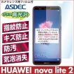 HUAWEI nova lite 2 AFP液晶保護フィルム2 指紋防止 キズ防止 防汚 気泡消失 ASDEC アスデック AHG-HWNVL2
