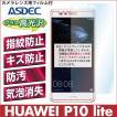 HUAWEI P10 lite AFP液晶保護フィルム2 指紋防止 キズ防止 防汚 気泡消失 ASDEC アスデック AHG-HWP10L