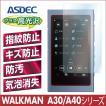 SONY WALKMAN ウォークマン NW-A40シリーズ/NW-A30シリーズ  保護フィルム AFP液晶保護フィルム2 指紋防止 キズ防止 防汚 気泡消失 ASDEC アスデック AHG-SW27