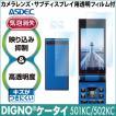ソフトバンク ワイモバイル DIGNOケータイ 501KC 502KC AR液晶保護フィルム2 映り込み抑制 高透明度 携帯電話 ASDEC アスデック AR-501KY