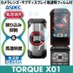 TORQUE X01 用 AR液晶保護フィルム2 映り込み抑制 高透明度 気泡消失 携帯電話 ASDEC アスデック AR-KYF33