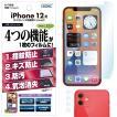 iPhone 12 保護フィルム AFP液晶保護フィルム3 指紋防止 キズ防止 防汚 気泡消失 ASDEC アスデック ASH-IPN23