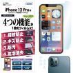 iPhone 12 Pro 保護フィルム AFP液晶保護フィルム3 指紋防止 キズ防止 防汚 気泡消失 ASDEC アスデック ASH-IPN24
