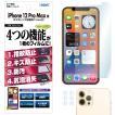 iPhone 12 Pro Max 保護フィルム AFP液晶保護フィルム3 指紋防止 キズ防止 防汚 気泡消失 ASDEC アスデック ASH-IPN25