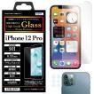 iPhone 12 Pro ガラスフィルム AGC株式会社製 化学強化ガラス High Grade Glass 9H 0.33mm 耐指紋 防汚 気泡消失 ASDEC アスデック HG-IPN24
