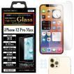 iPhone 12 Pro Max ガラスフィルム AGC株式会社製 化学強化ガラス High Grade Glass 9H 0.33mm 耐指紋 防汚 気泡消失 ASDEC アスデック HG-IPN25