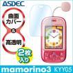 mamorino3 マモリーノ3 KYY05 キッズ・みまもりケータイ用液晶保護フィルム 2枚入り 曲面カバー 全面カバー 高透明度 防汚 ASDEC アスデック KF-KYY05