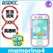 mamorino4 マモリーノ4 キッズ・みまもりケータイ用液晶保護フィルム 2枚入り 高透明度 防汚 キズ防止 気泡消失 ASDEC アスデック KF-ZTF32