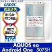 Android One 507SH / AQUOS ea ノングレア液晶保護フィルム3 防指紋 反射防止 ギラつき防止 気泡消失 ASDEC NGB-507SH
