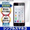 SoftBank シンプルスマホ3 509SH用 ノングレア液晶保護フィルム3 反射防止 防指紋 ASDEC(アスデック)  NGB-509SH
