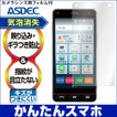 Y!mobile かんたんスマホ ノングレア液晶保護フィルム3 防指紋 反射防止 ギラつき防止 気泡消失 ASDEC アスデック NGB-705KC