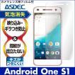 Android One S1 ノングレア液晶保護フィルム3 防指紋 反射防止 ギラつき防止 気泡消失  ASDEC アスデック NGB-AOS1