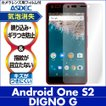 Android One S2 / DIGNO G ノングレア液晶保護フィルム3 防指紋 反射防止 ギラつき防止 気泡消失  ASDEC アスデック NGB-AOS2