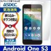 Android One S3 ノングレア液晶保護フィルム3 防指紋 反射防止 ギラつき防止 気泡消失  ASDEC アスデック NGB-AOS3