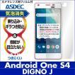 Android One S4 / DIGNO J 704KC ノングレア液晶保護フィルム3 防指紋 反射防止 ギラつき防止 気泡消失  ASDEC アスデック NGB-AOS4